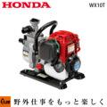 ホンダ 4サイクルエンジンポンプ WX10K1-JT 軽量ポンプ