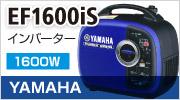 ヤマハEF1600is
