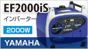 ヤマハEF2000is