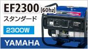 ヤマハEF2300