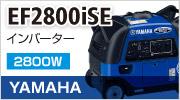 ヤマハEF2800ise