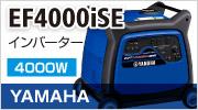 ヤマハEF4000ise