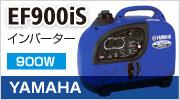 ヤマハEF900is