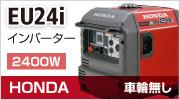 ホンダEU24i-jna2