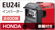 ホンダEU24i-jna3