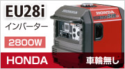 ホンダEU28i-jna2