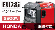 ホンダEU28i-jna3