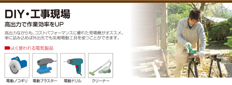 DIY・工事現場 高出力で作業効率をUP