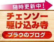 プラウブログ チェンソー駆け込み寺(随時更新中)