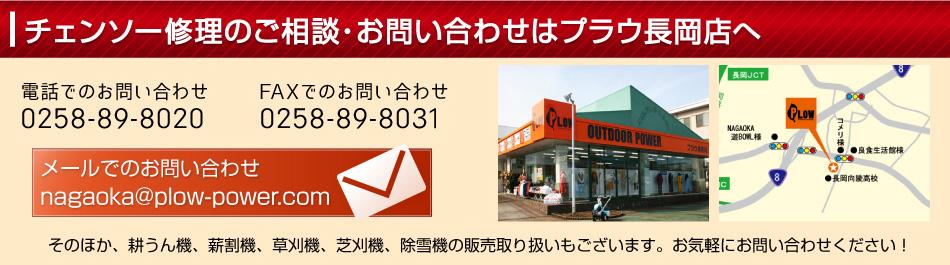 ■チェンソー修理のご相談・お問い合わせはプラウ長岡店へ!
