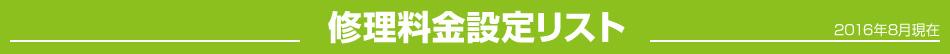 修理料金設定リスト【2016年8月現在】